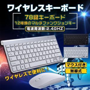 キーボード ワイヤレス マウス セット コンパクト 無線 レシーバー usb 2.4GHz 78鍵 マルチファンクションキー パソコン PC 周辺機器 mb090