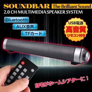 【商品内容】:SOUNDBAR/リモコン/ AUXケーブル/オーディオケーブル/USBケーブル 【サ...