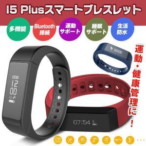 スマートブレスレット I5 Plus スマートウォッチ Bluetooth 生活防水 運動 睡眠 計測 歩数計 line通知 着信通知 スマホ Android iPhone mb094|fkstyle