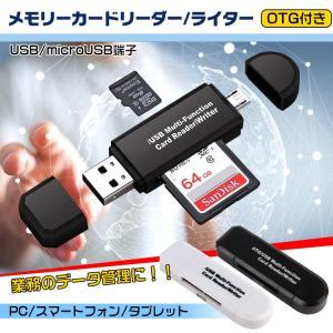 マルチ カードリーダー ライター SD USB マイクロUSB MicroUSB SDカード 高速 小型 SDカードリーダー PC スマホ タブレット mb099|fkstyle