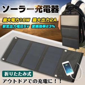 充電器 チャージャー ソーラー 折りたたみ スマホ 5v バッテリー usb 18w 2A 変換効率23% 太陽光発電 電源 充電 防水 アウトドア 停電 防災 mb104|fkstyle