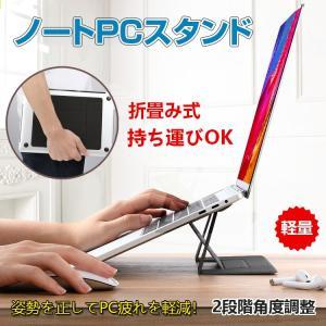 ノートパソコン PC スタンド 折り畳み式 持ち運び用 軽量 2段階 角度調整 姿勢 腰痛 肩こり 疲れ 軽減 作業効率 mb130|fkstyle