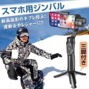 ジンバル カメラ スマホ スタビライザー iPhone Android 3軸 手ぶれ防止 追跡 手持ち 追いかける 動画撮影 Bluetooth 三脚 運動会 レジャー mb131|fkstyle