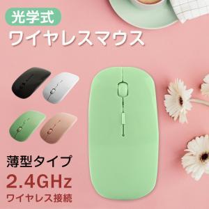 マウス 無線 おしゃれ 薄型 ワイヤレス パソコン 光学式 電池式 軽量 左右対称 2.4GHz USB レシーバー PC 周辺機器 mb136|fkstyle