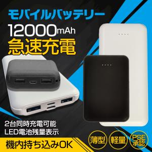 モバイルバッテリー 12000mah 5v/2a 軽量 大容量 充電器 usb 小型 PSE認証済 残量表示 携帯 mb137|fkstyle