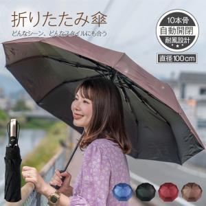 折りたたみ傘 自動開閉 メンズ 風に強い 大きい 超軽量 晴雨兼用 撥水加工 折り畳み傘 レディース 10本骨 100cm ワンタッチ 傘 かさ 耐風 梅雨 ny005|fkstyle