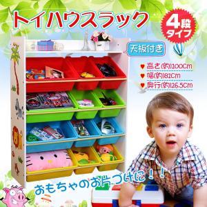 おもちゃ 収納 トイハウスラック ボックス ケース 箱 4段 天板付き 下着 小物入れ 飾り棚 キッズ 子ども部屋 お片付け 整理整頓 知育 育児用品 ny015