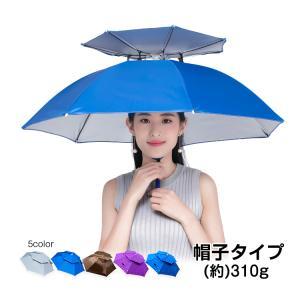 【商品内容】:かぶる傘/収納袋 【カラー】:シルバー/ブルー 【サイズ】:直径(約)77cm×18c...