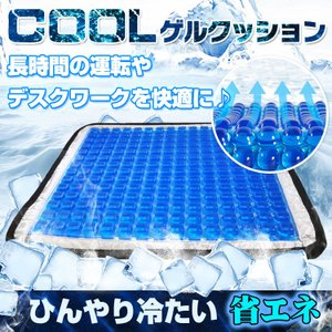 クッション 座布団 COOL ゲル ジェル 冷たい ひんやり デスクワーク 運転 通気性 電源不要 省エネ アウトドア キャンプ 釣り ny021|fkstyle