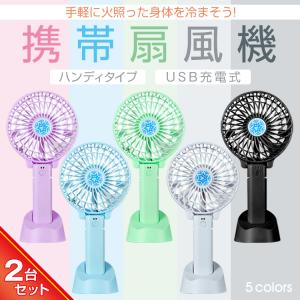 扇風機 ミニ おしゃれ ハンディ USB 充電式 携帯 ファン 手持ち 卓上 モバイル 静音 強力 コンパクト 熱中症対策 ny023|fkstyle