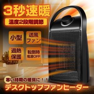 【商品内容】:ファンヒーター 【サイズ】:(約)30cm×16cm×12.5cm 【コードの長さ】:...