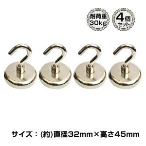【商品内容】:超強力マグネットフック 32mmタイプ 【サイズ】:(約)32mm×32mm×45mm...