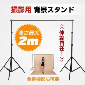 撮影用 背景スタンド 人物撮影 商品撮影 スタジオ 高さ2m 幅3m 高さ調整 折りたたみ コンパク...