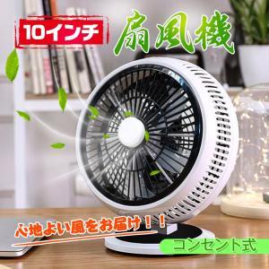 扇風機 10インチ 卓上 サーキュレーター コンセント 風力調節 角度調整 静音 おしゃれ 小型 強力 コンパクト 空気循環 夏 ny095|fkstyle