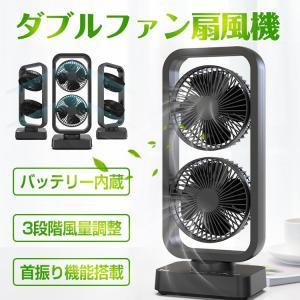 扇風機 サーキュレーター ダブルファン ファン2個 卓上 USB充電式 10000mAh バッテリー タワー型 スリム ny107|fkstyle