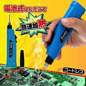 はんだごて 電池式 半田ごて 急速加熱 コードレス 誤作動防止機能 軽量 ny113