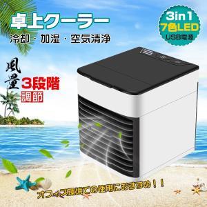 エアクーラー パーソナル usb ポータブル ミニエアコン 小型 扇風機 冷風機 ファン LED 冷却 加湿機 空気清浄機 3in1 卓上 デスク 夏風邪予防 花粉症 ny151|fkstyle
