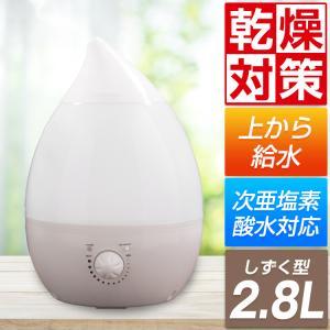 加湿器 アロマ ライト 卓上 おしゃれ 小型 2.0L 超音波式 オフィス アロマディフューザー 寝室 オフィス 静音 しずく型 花粉症 対策 受験 ny185