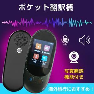 翻訳機 双方向 音声 自動 携帯 中国語 英語 瞬間 オフライン wifi オンライン usb 写真...