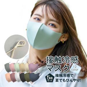 マスク 洗える 5枚 冷感素材 ひんやり 涼しい 長さ調整可能 ファッションマスク 防塵 アイスシルク ユニセックス 個包装 男女兼用 大人 夏 ny275