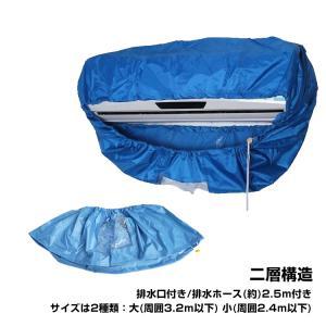 エアコン 洗浄 カバー クリーニング 清掃 壁掛け シート 掃除 排水 家庭用 ホース長さ 約2.5...