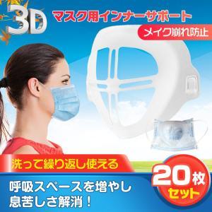 マスク 洗える ブラケット インナー サポート フレーム 10個セット 3D 立体構造 メイク崩れ ...