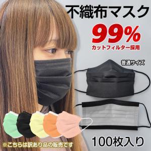 訳あり マスク 100枚入り 使い捨て 不織布 カラー 99%カット 大人用 普通サイズ 男女兼用 ウイルス対策 防塵 花粉 風邪 防災 ny344 fkstyle