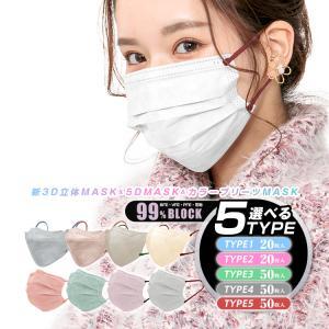 マスク 50枚入り 使い捨て 不織布 カラー 血色 99%カット 両面同色 大人用 普通サイズ 男女兼用 ウイルス対策 防塵 花粉 風邪 防災 ny393-50 fkstyle