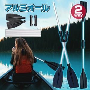 アルミオール ゴムボート 軽量 パドルボード 2way 釣り 川 アウトドア 海 アルミ製 カヤック ボートオール マリンスポーツ パドル オール od284