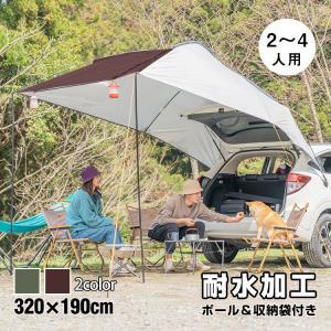 車 タープ サイド キャンプ カーサイドタープ 耐水圧3000mm テント アウトドア スクリーン ...