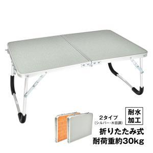 ローテーブル 折りたたみ式 ミニ 軽量 コンパクト シルバー 木目調 2つ折り キャンプ お花見 od323|fkstyle