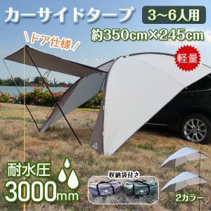 車 タープ サイド キャンプ カーサイドタープ 耐水圧3000mm テント アウトドア スクリーン ルーフ 車中泊 リアゲート取り付け可能 汎用 日よけ od326|fkstyle
