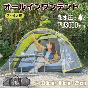 テント 3人用 キャノピーテント ドームテント キャンピングテント ファミリー フルクローズ  防水 キャンプ アウトドア od340
