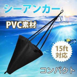 アンカー 本体 シーアンカー パラシュート ボート 流し釣り ゴムボート 釣り カヤック 錨 15ft PVC ポリ塩化ビニール コンパクト 軽量 od343