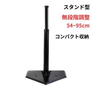 野球 バッティング 練習 スタンド バッティングティー スイング 高さ調整 54〜95cm 硬式 軟...
