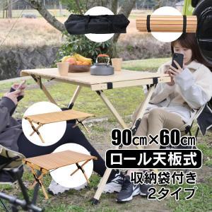 テーブル 折りたたみ レジャー ロール ウッド 90cm ピクニック ローテーブル  ハイテーブル アウトドア キャンプ バーベキュー インテリア od391 fkstyle