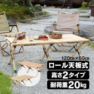 テーブル 折りたたみ レジャー ロール ウッド 120cm ピクニック ローテーブル  ハイテーブル アウトドア キャンプ バーベキュー インテリア od400 fkstyle