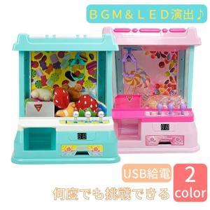 UFOキャッチャー おもちゃ クレーンゲーム 本体 家庭用 自宅 ゲームセンター 卓上 玩具 ギフト PA007