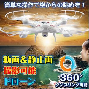 ドローン カメラ付 小型 360℃飛行 200万画素 ラジコ...