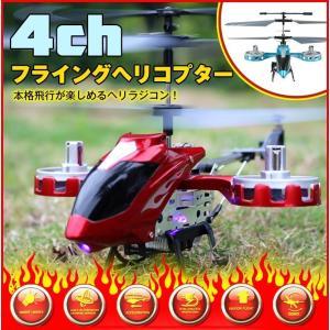 ラジコンヘリコプター 4ch 軽量 小型 飛行機 ジャイロシステム搭載 ラジコンヘリ おもちゃ 玩具 ギフト PA014-10