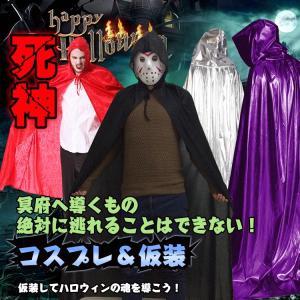 死神 ハロウィン 仮装 衣装 コスプレ コスチューム 大人用 マント フード 悪魔 サタン デビル ホラー 怖い pa022|fkstyle
