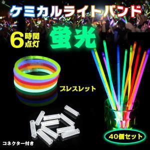 ケミカルライト ブレスレット 40本セット 光る ペンライト コンサート EDM 結婚式ニ次会 グッズ pa023-40|fkstyle