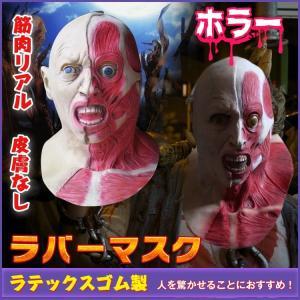 マスク コスプレ 仮装 ハロウィン リアル 人体模型 筋肉 おもしろ 小物 宴会グッズ かぶりもの ラバーマスク 変装 2次会 pa028|fkstyle