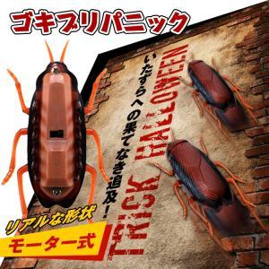 生物フィギュア イタズラ ドッキリ ハロウィン ゴキブリパニック 4匹セット 動く モーター 這う 回転 パーティーグッズ イベント ジョークグッズ pa055|fkstyle