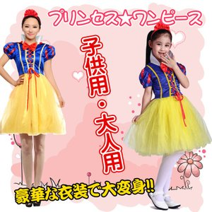 白雪姫 ハロウィン コスプレ 衣装 プリンセス コスチューム  パーティー 仮装 子ども 大人 ドレス ワンピース 女の子 pa067|fkstyle