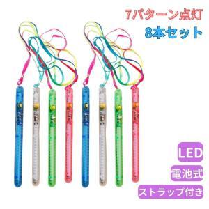 LED ライト スティック 8本セット 光る 棒 7パターン ペンライト コンサート ライブ フェス 棒 パーティー お祭り pa085|fkstyle