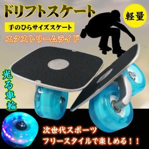 スケート ドリフトスケート 本体 光る 車輪 軽量 スケボー インラインスケート ボード スノボー サーフィン フリーライン スポーツ pa087