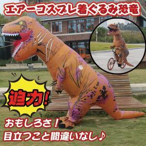 コスプレ 衣装 ハロウィン クリスマス エアー エアコス 恐竜 ティラノサウルス コスチューム 大人 空気 膨らむ おもしろ 着ぐるみ パーティー プレゼント pa089 fkstyle