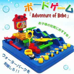 ゲーム ボードゲーム 子ども ピタゴラスイッチ ビー玉ころがし おもちゃ ギミック Adventure of Bebe 知育 プレゼント クリスマス 誕生日 ギフト pa091