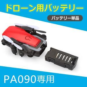 バッテリー 単品 ドローン 当店販売pa090専用 300mAh pa100